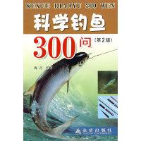 科学钓鱼300问(第2版)