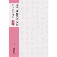历代书家集字丛书――集字题画诗词・牡丹