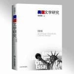 美国文学研究(2018)