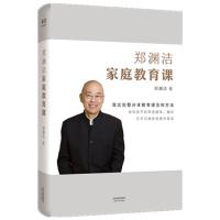 郑渊洁的家教课 郑渊洁著 公开分享家教理念和方法,写给所有中国父母的教育宝典 凝聚着郑家三代人的心血和智慧