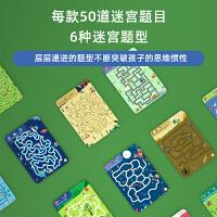 迷宫玩具儿童注意力训练走迷宫益智早教迷宫书擦写卡