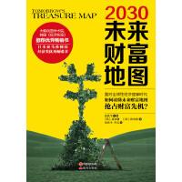 2030未来财富地图(在全球性经济痉挛时代,如何读懂未来财富地图,抢占财富先机?大韩民国学术院、韩国《经济新闻》推荐优秀畅销书。日本亚马孙网站经济类优秀畅销书)