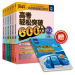 王金战系列:高考理科轻松突破600分(套装共6册)(赠《高考物理压轴题》)