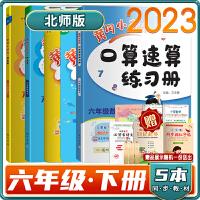 包邮2020春黄冈小状元作业本达标卷口算六年级下册语文数学(BS)北师版5本套装