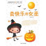 中国新锐作家方阵・当代青少年童话读本--卖快乐的女巫