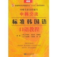 中韩交流――标准韩国语口语教程(初级)