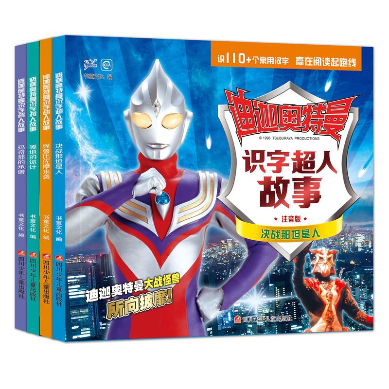 迪迦奥特曼:识字超人故事(套装共4册) 识110+个常用汉字,赢在阅读起跑线