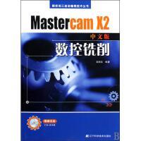 Mastercam X2中文版数控铣削(附光盘)/数控加工自