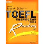 新东方 新托福考试专项进阶―初级阅读