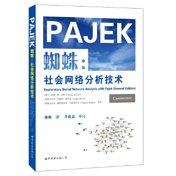 Exploratory Social Network Analysis with Pajek - chinese