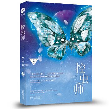 控虫师(pdf+txt+epub+azw3+mobi电子书在线阅读下载)