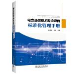 电力通信技术改造项目标准化管理手册