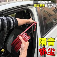 汽车密封条通用型全车B型胶条车门后备箱隔音条门边改装降噪