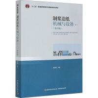 制浆造纸机械与设备(下)(第4版) 中国轻工业出版社