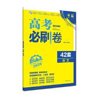 理想树67高考2020新版高考必刷卷 42套 高考语文 名校强区模拟试卷汇编