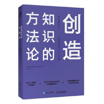 创造知识的方法论(pdf+txt+epub+azw3+mobi电子书在线阅读下载)