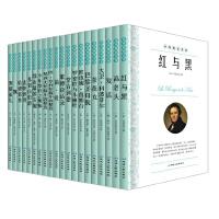 全20册青少年世界名著中小学生语文新课标必读名著导读版外国文学名著小说课外阅读书籍巴黎圣母院红与黑等