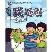 我爸爸(4-10岁)/我的第一本中文故事书系列 (英)张丽萍