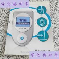 【二手旧书9成新】智能门禁控制系统 /王汝琳 编 电子工业出版社