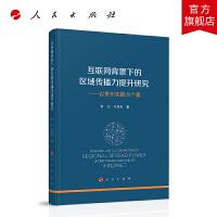 互联网背景下的区域传播力提升研究――以贵州实践为个案 人民出版社