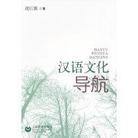 汉语文化导航