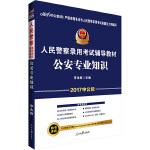 中公2017人民警察录用考试辅导教材公安专业知识