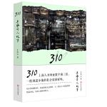 310 上海异人故事