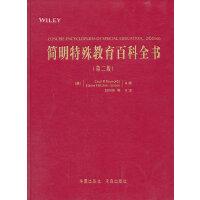 简明特殊教育百科全书(第二版)国内首部关于特殊教育的百科巨著