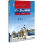 现代蒙古语教程 (第三册)