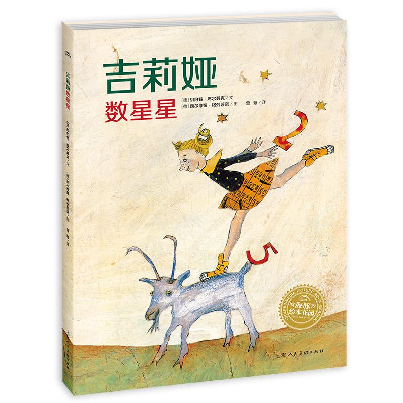 """海豚绘本花园:吉莉娅数星星(精) 荣获""""奥地利儿童和青少年图书大奖荣誉奖"""",简单明亮的色彩线条,质朴平实的成长故事,传达不简单的快乐哲理。海豚传媒出品"""