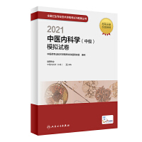 人�l版・2021中�t�瓤�W(中�)模�M�卷・2021新版・��Q考�