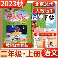 黄冈小状元二年级上册同步作文+快乐阅读+同步字帖课本同步类写作大全3本2021秋