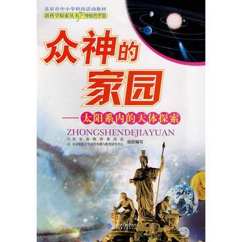 【HW】众神的家园:太阳系内的天体探索