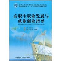 高职生职业发展与就业创业指导 甘红缨,洪芙蓉 9787564027872