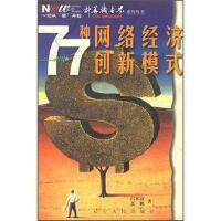 计算机世界系列丛书:77种网络经济创新模式