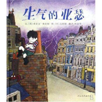 生气的亚瑟 ★启发精选控制情绪绘本:1983年英国鹅妈妈奖  这是一本让所有的男孩子都会眼睛放光的图画书,作者埃伦.汉德勒.斯皮茨就曾经说到过:一个男孩子一口咬定,说《生气的亚瑟》是他非常喜欢的一本书。
