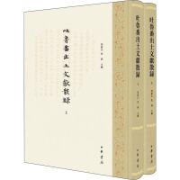 吐鲁番出土文献散录(全2册) 中华书局
