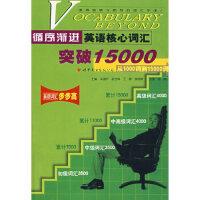 【二手旧书9成新】循序渐进英语核心词汇突破15000 冯国平 9787506250603 世界图书出版公司