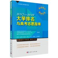 大学排名与高考志愿指南2017-2018