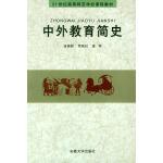中外教育简史
