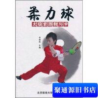 【旧书二手书9成新】柔力球太极套路教与学 /仝保民 编 北京体大