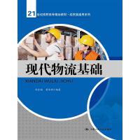 【二手旧书8成新】 现代物流基础 刘会福,黄本新著 中国人民大学出版社 9787300192635