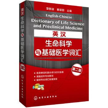 英汉生命科学与基础医学词汇(第二版)