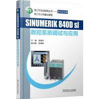 SINUMERIK 840Dsl 数控系统调试与应用