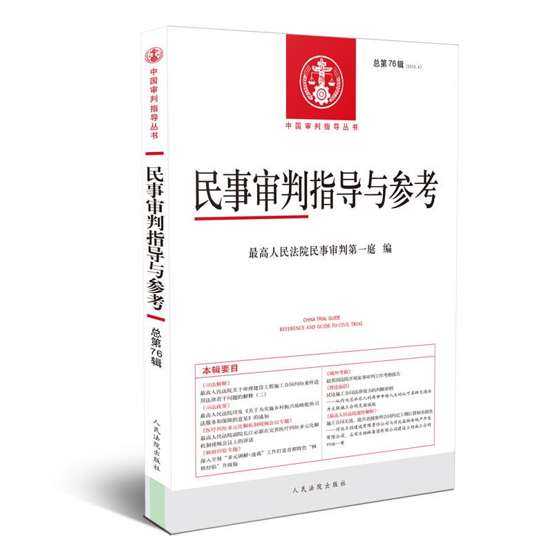 民事审判指导与参考2018.4总第76辑