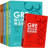 新东方陈琦GRE基础填空24套+强化36套精练与精析+高分必备短语+核心词汇助记与精练+GRE核心词汇考法精析 再要你