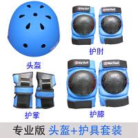 轮滑护具儿童男孩滑板溜冰滑冰平衡车头盔套装女速滑运动护膝