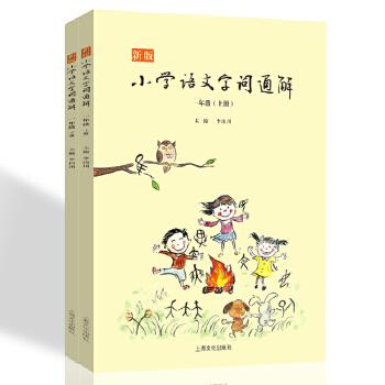 新版小学语文字词通解 一年级(全二册):二维码名家音频诵读,让汉字给孩子力量,700个汉字,700个为什么,为孩子打开汉字学习的大门!