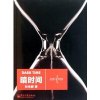暗时间 平凡和的距离 来自暗时间 刘未鹏8年的博客文章中精选 学习方法时间利用 心理学入门基础书籍 畅销书排行榜