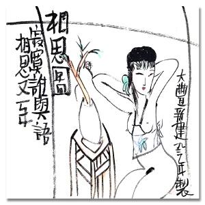 中国美术家协会会员 朱新建《相思图》LL212
